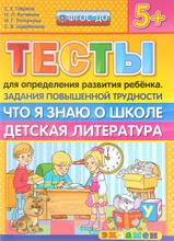 Тесты для определения развития ребенка. Задания повышенной трудности. Что я знаю о школе. Детская литература, С. Е. Гаврина, Н. Л. Кутявина, И. Г. Топоркова, С. В. Щербинина