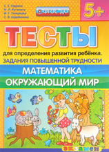 Тесты для определения развития ребенка. Задания повышенной трудности. Математика. Окружающий мир, С. Е. Гаврина, Н. Л. Кутявина, И. Г. Топоркова, С. В. Щербинина