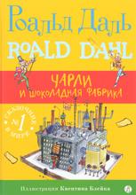 Чарли и шоколадная фабрика, Роальд Даль