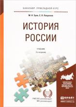 История России. Учебник, М. Н. Зуев, С. Я. Лавренов