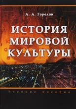 История мировой культуры. Учебное пособие,