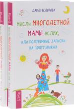 Мысли многодетной мамы вслух, или Полуночные записки на подгузниках (комплект из 2 книг), Дарья Федорова