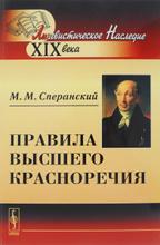Правила высшего красноречия, М. М. Сперанский