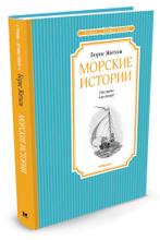 Морские истории, Борис Житков