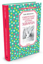 Удивительное путешествие кролика Эдварда, Кейт ДиКамилло