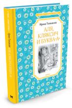 """Аля, Кляксич и буква """"А"""", Ирина Токмакова"""