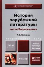История зарубежной литературы эпохи Возрождения. Учебник и практикум, И. О. Шайтанов
