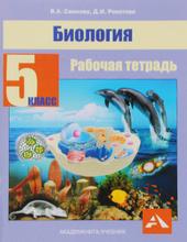 Биология. 5 класс. Рабочая тетрадь, В. А. Самкова, Д. И. Рокотова