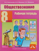 Обществознание. 8 класс. Рабочая тетрадь, Е. С. Королькова, И. Н. Федоров, С. А. Федорова