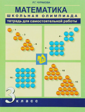 Математика. 3 класс. Тетрадь для самостоятельной работы, Р. Г. Чуракова