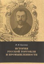 История русской торговли и промышленности, И. М. Кулишер