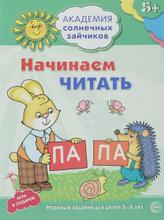 Начинаем читать. Развивающие задания и игра для детей 5-6 лет, С. Ю. Танцюра