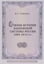 Очерки истории банковской системы России. 1988-2013 гг.,