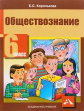 Обществознание. 6 класс. Учебник, Е. С. Королькова