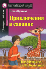 Приключения в саванне / The Adventures in the Grasslands, Юлия Пучкова