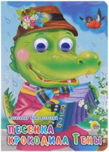 Песенка крокодила Гены, Александр Тимофеевский