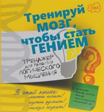 Тренажер для развития логического мышления, А. Н. Ядловский