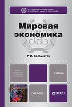 Мировая экономика, Р. И. Хасбулатов