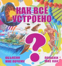 Как всё устроено, А. А. Спектор, М. Д. Филиппова, Т. Л. Шереметьева
