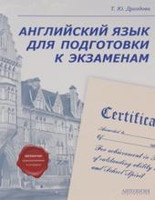 Английский язык для подготовки к экзаменам. Учебное пособие, Т. Ю. Дроздова