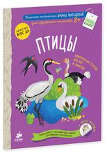 Птицы. Комплексная тетрадь для игр и занятий, Ирина Мальцева