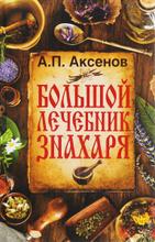 Большой лечебник знахаря, А. П. Аксенов