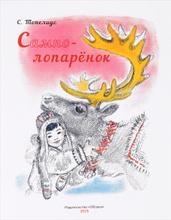 Сампо-Лопарёнок, С. Топелиус