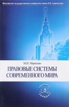 Правовые системы современного мира. Учебное пособие, М. Н. Марченко