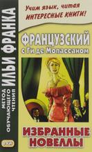 Французский с Ги де Мопассаном. Избранные новеллы / Guy de Maupassant: Nouvelles, Ги де Мопассан
