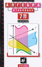 Алгебра в таблицах. 7-11 классы, Л. И. Звавич, А. Р. Рязановский