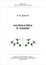 Математика в химии, В. В. Ерёмин