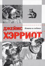 Кошки и собаки, Джеймс Хэрриот