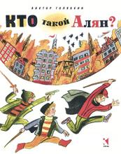 Кто такой Алян?, Виктор Галявкин
