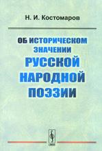 Об историческом значении русской народной поэзии, Н. И. Костомаров