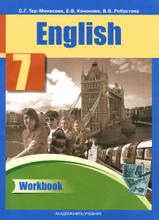 English 7: Workbook / Английский язык. 7 класс. Рабочая тетрадь, С. Г. Тер-Минасова, Е. В. Кононова, В. В. Робустова