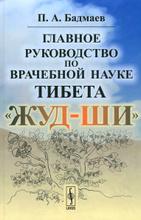 """Главное руководство по врачебной науке Тибета """"Жуд-Ши"""", П. А. Бадмаев"""