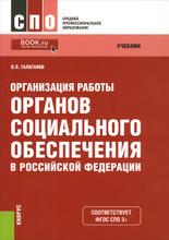 Организация работы органов социального обеспечения в Российской Федерации. Учебник, В. П. Галаганов