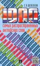 1000 самых распространенных английских слов. Учебное пособие, Шевелева С.А.