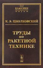 Труды по ракетной технике, К. Э. Циолковский