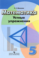 Математика. 5 класс. Устные упражнения, С. С. Минаева