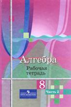 Алгебра. 8 класс. Рабочая тетрадь. В 2 частях. Часть 2, Ю. М. Колягин, М. В. Ткачева, Н. Е. Федорова, М. И. Шабунин