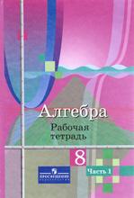 Алгебра. 8 класс. Рабочая тетрадь. В 2 частях. Часть 1, Ю. М. Колягин, М. В. Ткачева, Н. Е. Федорова, М. И. Шабунин