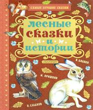 Лесные сказки и истории, В. Бианки, М. Пришвин, Н. Сладков