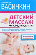 Детский массаж. От рождения до 7 лет, Владимир Васичкин