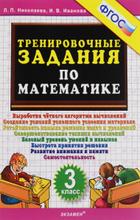 Математика. 3 класс. Тренировочные задания, Л. П. Николаева, И. В. Иванова