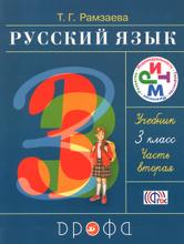 Русский язык. 3 класс. Учебник. В 2 частях. Часть 2, Т. Г. Рамзаева