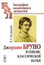 Джордано Бруно и генезис классической науки, Б. Г. Кузнецов