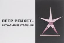 Петр Рейхет - актуальный художник, Валерий Савчук, Константин Очеретяный, Александр Ленкевич