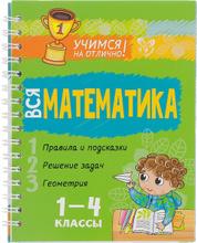 Вся математика. 1-4 класс, В. А. Крутецкая