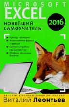 Microsoft Excel 2016. Новейший самоучитель, Виталий Леонтьев